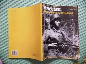 战争史研究【第五集】