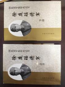 徐庭瑶将军:国民党军装甲兵之父(上下)(编著者签赠本)