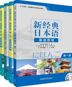 新经典日本语1.2套装(基础教程1.2.基础教程练习册1.2共4册)(专供