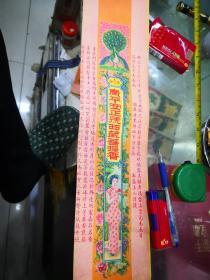 买满就送  民国商标广告纸《广平安正号西藏菩 提香》一张,品好如新  民国美人图