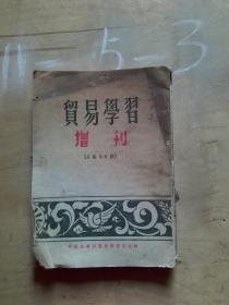 贸易学习增刊  3卷20期