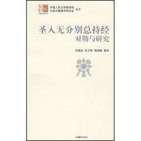 圣入无分别总持经对勘与研究:(汉藏佛学研究丛书)2