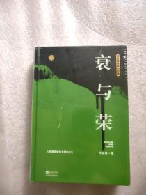 衰与荣(柯云路献礼改革开放四十周年)