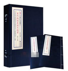 正版 重刊地理葬埋黑通书(茔元总录宜本)宣纸线装一函两册
