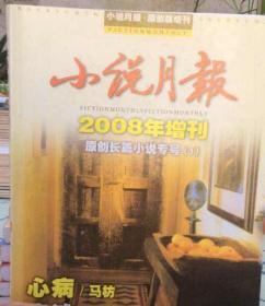 小说月报2008年增刊原创长篇小说专号(1)