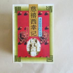 清宫秘闻纪实丛书1-6册