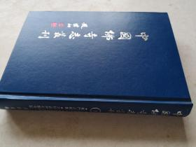 中国佛寺志丛刊(8)洛阳龙门志 龙门志续纂 麦积山石窟志 大同武州石窟寺记