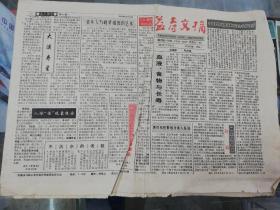 【报纸】益寿文摘 1993年12月25日【中国老龄问题对策研讨会在京召开】【血液、食物与长寿】【慢性胰腺炎的病因及诊治】【大肠癌病人的饮食】