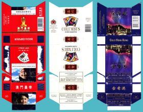 卡纸烟标-澳门云福卷烟厂等 澳门皇帝等拆包标3种