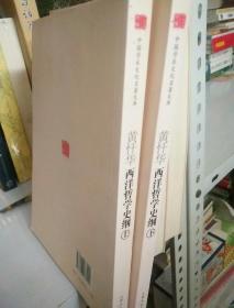 中国学术文化名著文库・西洋哲学史纲上下
