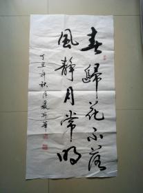 陕西老辈名家严振华书法(三)