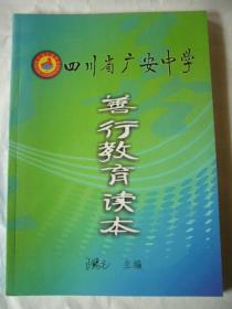 四川省广安中学善行教育读本