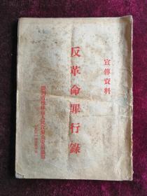 反革命罪行录 宣传资料 51年印 包邮挂刷