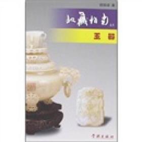 收藏指南:玉器