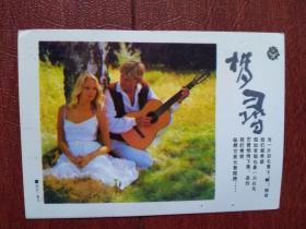 美女明信片(空白),梦寻(单张)12.5x9cm