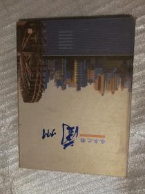 水车之都兰州 附邮票画册