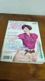 知音2008.12