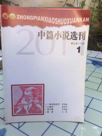 中篇小说选刊2011年第1期