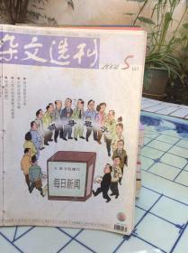 杂文选刊2004年第5期上
