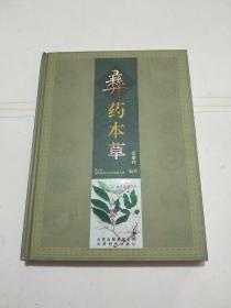 彝药本草(第一卷)16开精装