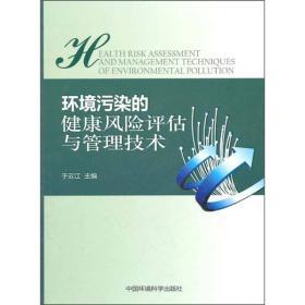 环境污染的健康风险评估与管理技术