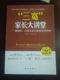 三宽家长大讲堂:萧斌臣、闫浩东家长教育系列讲座