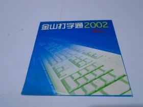 光盘:金山打字通 2002  赠品(1张DVD)
