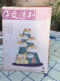 杂文选刊2004年第6期上