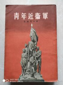 青年近卫军 人民文学  1954年