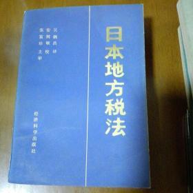 日本地方税法
