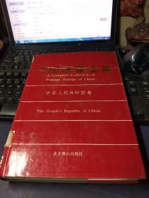 中国邮票全集.中华人民共和国卷【精