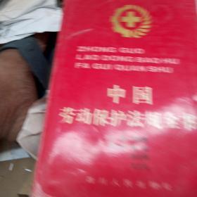 中国劳动保护法规全书