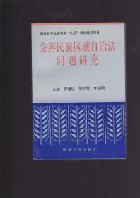 完善民族区域自治法问题研究