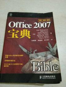 office2007宝典