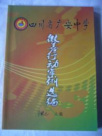 四川省广安中学微善行动案例选编