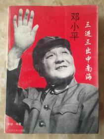 邓小平三进三出中南海