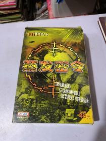 【游戏光盘】蒸发密令(1CD)说明书