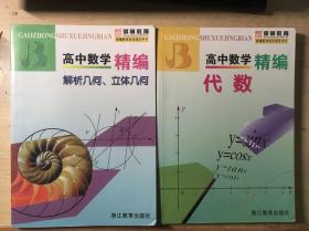 高中数学精编:代数 解析几何、立体几何(全套2册合售) 骐骥教育培训指定用书