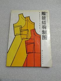 服装结构制图(馆藏)