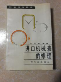 进口机械表的修理