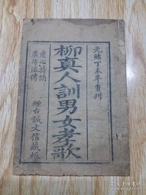 光绪丁未年重刊/柳真人训男女孝歌/烟台诚文信藏版