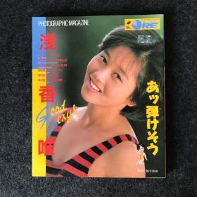 昭和62年(1987年)日本原版写真杂志  浅香唯