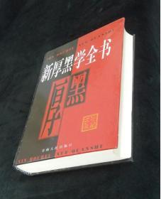 《新厚黑学全书》(上)【正版16开硬精装】近全新!