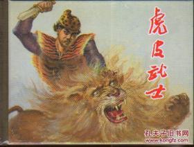 虎皮武士(上海人美小精装连环画)