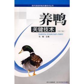 養鴨關鍵技術(修訂版)