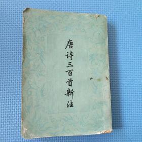 唐诗三百首新注1981竖版