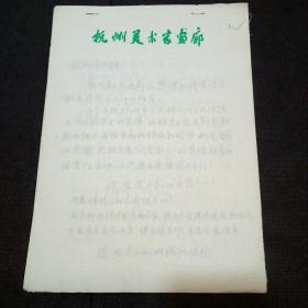1987年杭州市美术家画廊设想增加经营项目成立造型艺术部的请示报告