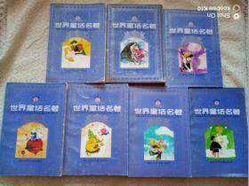 世界童话名著连环画1-8册【缺4册】