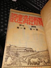 贵州经济建设 创刊号(第一卷1-6第二卷1-2第三卷1-2)合售