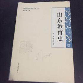 山东教育史